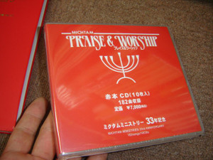 Michtam Praise and Worship: Akahon (Red Book) CD – 10 Discs Set 182 Songs