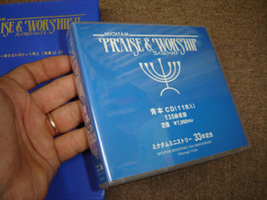 Michtam Praise and Worship: Aomoto (Blue Book) CD – 11 Discs Set 135 Songs
