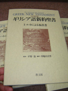 The Interlinear and Analytical Greek New Testament – Vol. 3: The Gospel of Luke / Greek-Japanese Bilingual Edition 1993 1st Printing
