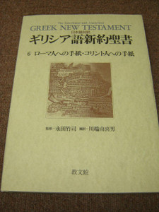 The Interlinear and Analytical Greek New Testament – Vol. 6: Book of Romans / Greek-Japanese Bilingual Edition 2001 1st Edition