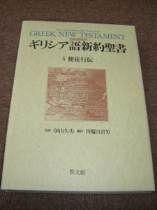 The Interlinear and Analytical Greek New Testament – Vol. 5: Acts of the Apostles / Greek-Japanese Bilingual Edition 1996 1st Edition