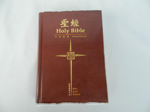 Chinese–English Holy Bible: King James Version KJV – Chinese Union Version with New Punctuation CUNP / Traditional Chinese Script / KJV/CUNP53AX
