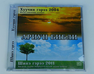 Mongolian Language Audio Bible on DVD / Ariun Bibli / 66 Books of the Bible in MP3 Format / Full Mongolian Bible Recording: Old Testament 2004 & New Testament 2011