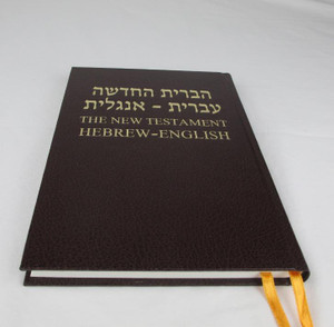 The New Testament: Hebrew–English / Modern Hebrew New Testament HRNT – New American Standard Bible NASB