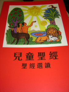Chinese Catholic Children's Bible: Bible Readings, Traditional Chinese Script