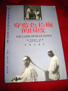 THE LAND OF BLUE GOWN / In Chinese Language Edition / Translated by Wang Chen...
