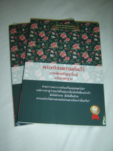 Thai Language New Testament: Thai Standard Version THSV