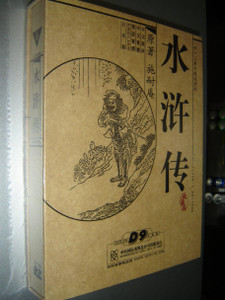 Water Margin, 43 Episodes CCTV Series Collector's Edition / 水浒传,四十三集电视连续剧珍藏版 [DVD Region 0 NSTC]
