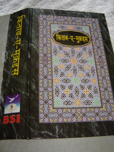 Urdu (Devanagari Script) Holy Bible, Stained Glass Theme with Charcoal-Grey Background Hardcover