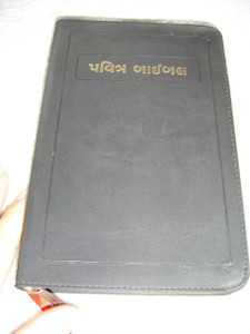 Gujarati Language Holy Bible O.V. with Cross-Reference / Black Zippered Vinyl Bound