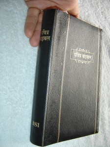 Hindi Language Bible with Thumb Index and Photos from the Holy Land, Black Embossed Leather with Gold Gilding / 55TI Book Introductions and Maps