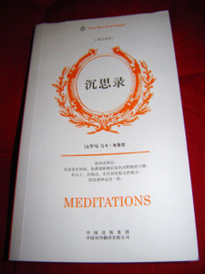 MEDITATIONS / Great Ideal From Penguin / Bilingual Chinese-English edition Wr...