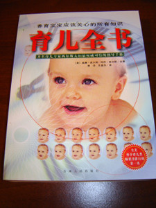 The Baby Book / Simplified Chinese Translation - in Chinese / by William and M...