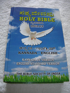 Royal Size Kannada-English Bilingual Bible, Dove Theme Hardcover: English Standard Version – Kannada JV Version