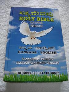 Royal Size Kannada-English Bilingual Bible, Dove Theme Hardcover: English Standard Version – Kannada JV Version