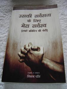 My Utmost For His Highest: Our Daily Bread, Hindi Edition / Uski Sarvasata Ke Liye Mera Sarvoch: Hamaare Prati Din Ki Roti