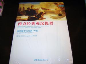 English - Chinese Summaries of Western Classics / Volume I / 100 Classics of ...