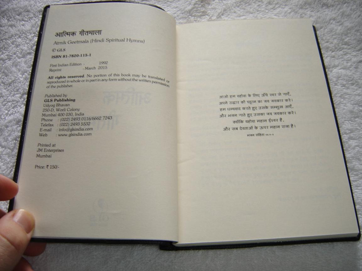 Atmik Geetmala: Hindi Spiritual Hymns / Hindi Language Hymnal / 482 Hymns
