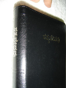 Kannada Language Holy Bible JV27ZTI / Black Leather Bound with Zipper, Thumb Index and Golden Edges
