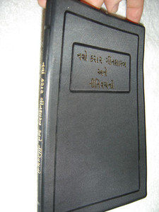 Gujarati Language New Testament with Psalms and Proverbs, Old Version with Cross References / Black Vinyl Bound with Red Edges, 1 Marker