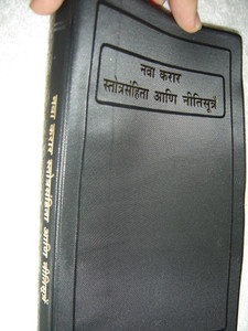 Marathi Language (R. V.) New Testament with Psalms and Proverbs / Black Vinyl Bound with Red Edges, 1 Marker