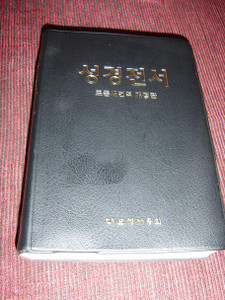 RNKSV Holy Bible: Old and New Testaments – Revised New Korean Standard Version, 2001 1st Edition RN72E