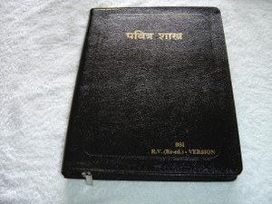 Marathi Language Pulpit Bible, Large Print Black Leather with Zipper and Gold Edges