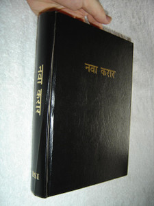 Super Large Print Marathi New Testament / Black Hardcover Red Edges / Maps