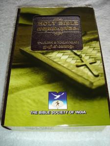 Royal Size English–Malayalam Bilingual Bible: English Standard Version (ESV) – Malayalam O. V. / Brown Leather Bound, Gold Edges, 2 Ribbons / Color Maps