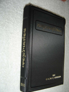 Malayalam Bible, BSI Version – Black Vinyl Red Edges