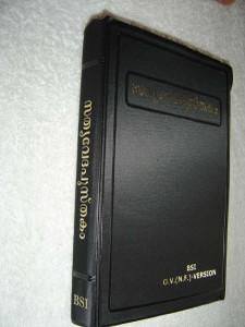 Malayalam Bible, BSI Version – Black Vinyl Red Edges
