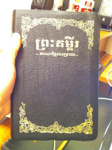 The Bible in Today's Khmer Version / Cambodian Leather Bible with Golden Edges