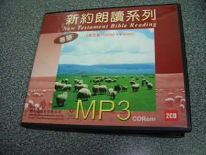Cantonese Language New Testament Bible Reading - Union Version / 粵語新約朗讀系列 - 和合本 / 2 CD