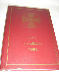 Romani Lovari Language New Testament, Red Hardcover 1990 Edition / Nevo Sovlahardo Cipide