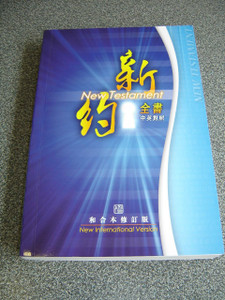 Chinese–English New Testament: RCUV–NIV / Shining Keyhole Theme, Blue / RCU/NIV250A / 中英对照新约全书:和合本修订版—新国际版