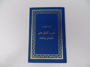 Hazaragi Persian Language Book of Proverbs / Persian Dialect / Dari Dialect Continuum / Afghanistan / Hazara People