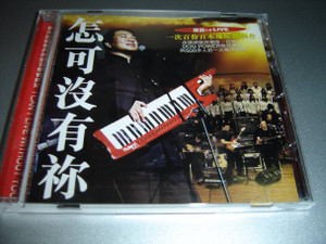 I Can't Live Without You / Zenke Meiyou NI怎可没有祢 / Chinese Praise and Worship Music Live / Multi-track Live Recording [Audio CD]