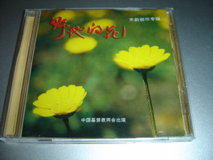 Flower of the Wilds / Yedi Di Hua野地的花 Chinese Praise and Worship [Audio CD]