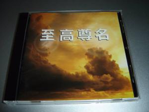 Zhigao Zunming 至高尊名Chinese Praise and Worship [Audio CD]