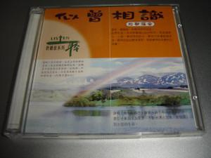 Gospel of John 约翰福音 / Siceng Xiangshi似曾相识 / Listen Series 聆听版系列 [Audio CD / Audio Bible]