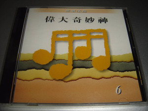 Weida Qimiao Shen 伟大奇妙神6 Chinese Praise and Worship [Audio CD]