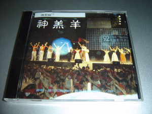 Lamb of God / Shen Gaoyang 神羔羊 Chinese Praise and Worship Music [Audi CD]