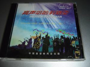 Shout Hallelujah / Gaosheng Chang Haliluya 高声唱哈利路亚 Chinese Christian Praise and Worship Music [Audio CD]