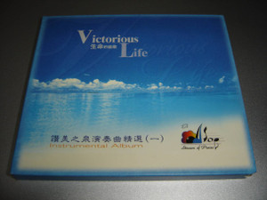 Victorious Life: Streams of Praise Instrumental Album 1 / Shenming De Kaige 生命的凯歌 赞美之泉演奏曲精选(一)[Audio CD]