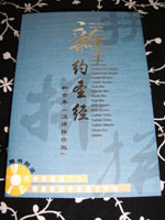 Chinese New Testament - Union Version (PIN YIN Chinese Phonetic Alphabet Edit...