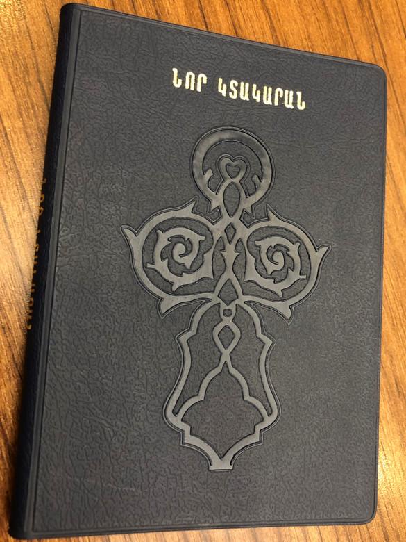 ՆՈՐ ԿՏԱԿԱՐԱՆ / Western Armenian Revised New Testament, 1983 Translation / Black Vinyl Bound / UBS - EPS 2003 / Compact Size (1843640635)