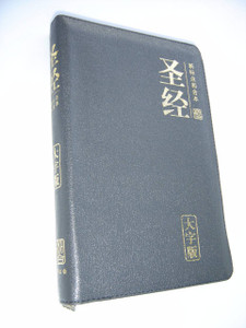 Chinese Bible, LARGE PRINT Black Zippered Leather, Gold Edges / Chinese Union Version with New Punctuation (CUNP) / Shen Edition / Simplified Chinese / 圣经 新标点和合本 大字版
