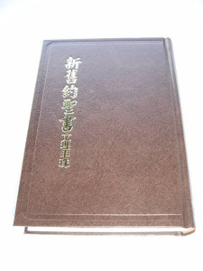 Chinese Mandarin Wenli Reference Bible, Delegates Version / Traditional Chinese / Shangti Edition / 新舊約聖書 文理串珠 委辦譯本 啡色硬面白邊 上帝版 ( 9789867530738)