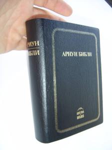 Mongolian Mini Bible, Black Leather / АРИУН БИБЛИ Ariun Bibli