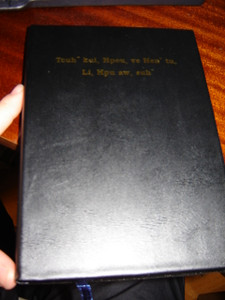 Lahu Study New Testament / Lahu 263 Study Edition / 2003 / Tcuh kui Hpeu Ve H...